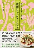 身近な10の食材で始める 薬膳ビューティーレシピ (講談社のお料理BOOK) 画像