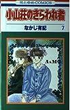 小山荘のきらわれ者 7 (花とゆめCOMICS)