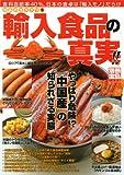 食品のカラクリ6 輸入食品の真実!!−やっぱり危険!? 「中国産」の知られざる実態 (別冊宝島 1458 ノンフィクション) 画像