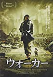 ウォーカー[DVD]