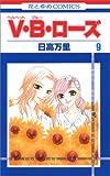 V・B・ローズ 第9巻 (花とゆめCOMICS)