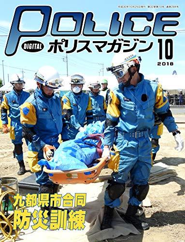 ポリスマガジン 18年10月号 (201...