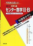 大学入試センター数学2・B 〔2013〕―10日あればいい (大学入試短期集中ゼミ センター編 13)