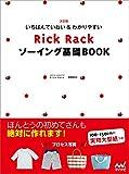 決定版いちばんていねい&わかりやすいRickRackソーイング基礎BOOK