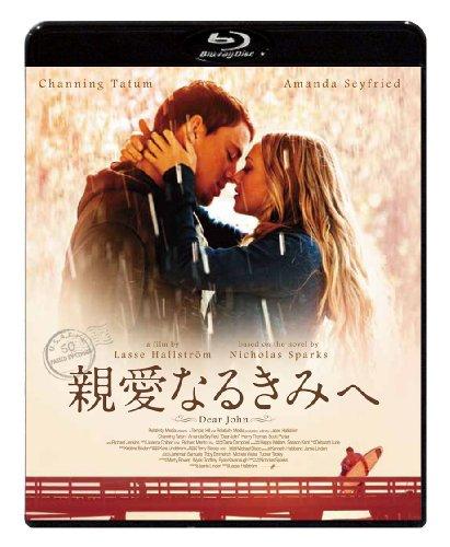 親愛なるきみへ スペシャル・プライス [Blu-ray]
