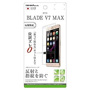 レイ・アウト ZTE BLADE V7 MA...の関連商品10