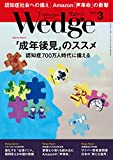 Wedge (ウェッジ) 2017年 3月号 [雑誌]