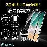 iPhone X 用 日本 旭ガラス製素材 9H 0.26mm 最高級グレード 高透明度 フルスクリーン ラウンドエッジ 3D加工 液晶保護ガラス/3D Black BXDVSP0005-BK