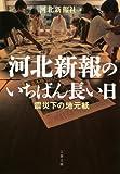 河北新報のいちばん長い日 震災下の地元紙 (文春文庫) 画像