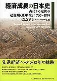 経済成長の日本史―古代から近世の超長期GDP推計 730-1874― 画像