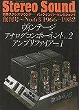 Stereo Sound (別冊ステレオサウンド) [バックナンバーセレクション4] ヴィンテージ・アナログコンポーネントVol.2/アンプリファイアーVol.1