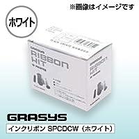 カードプリンタ GRASYS用インクリボン SPCDCW 片面ホワイト1200枚印字