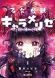 乙女怪獣キャラメリゼ / 蒼木スピカ のシリーズ情報を見る