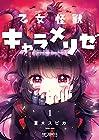 乙女怪獣キャラメリゼ 第1巻