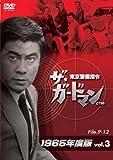 ザ・ガードマン東京警備指令1965年版VOL.3[DVD]
