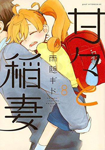 甘々と稲妻(8) (アフタヌーンKC) -
