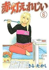 赤灯えれじい(6) (ヤングマガジンコミックス)