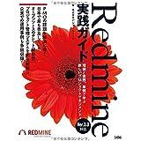 Redmine実践ガイド 理論と実践、事例で学ぶ新しいプロジェクトマネジメント