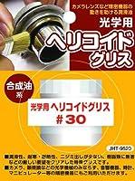 JAPAN HOBBY TOOL  光学用 ヘリコイドグリス#30 JHT9110
