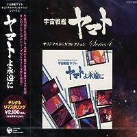 Yamato Yo Towa Ni: Bgm Collection (2005-05-18)