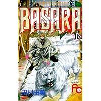 BASARA(16) (フラワーコミックス)