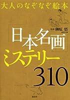大人のなぞなぞ絵本「日本名画」ミステリー310