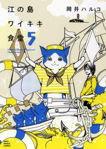 江の島ワイキキ食堂 5 (ねこぱんちコミックス)の詳細を見る