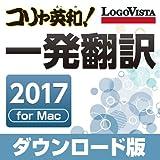 コリャ英和! 一発翻訳 2017 for Mac|ダウンロード版
