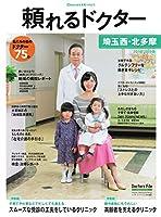 頼れるドクター 埼玉西・北多摩 vol.3 2018-2019版 ([テキスト])