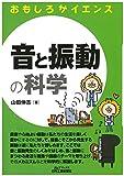 日刊工業新聞社 山田 伸志 音と振動の科学 (おもしろサイエンス)の画像
