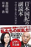 日本国紀の副読本 学校が教えない日本史