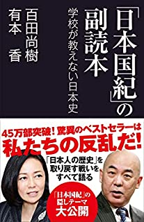 日本国紀の副読本が出版されます