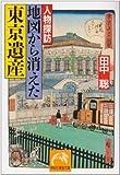 人物探訪 地図から消えた東京遺産 (祥伝社黄金文庫)