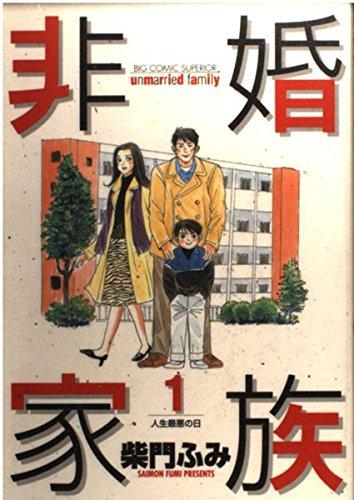 非婚家族 (1) (ビッグコミックス)の詳細を見る