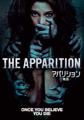 アパリション -悪霊- [DVD]の詳細を見る