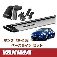 [YAKIMA 正規品] ホンダ CR-Zに適合 ベースラックセット (ベースライン・ベースクリップ123×2・ジェットストリームバーS) ブラック