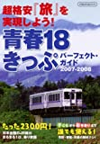 青春18きっぷパーフェクトガイド2007-2008 (イカロス・ムック)