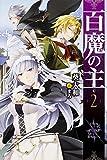 百魔の主 (2) (FUJIMI SHOBO NOVELS)