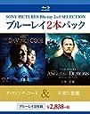 ブルーレイ2枚パック ダ ヴィンチ コード エクステンデッド エディション/天使と悪魔 スペシャル エディション Blu-ray
