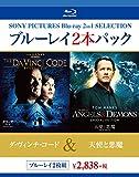 ダ・ヴィンチ・コード/天使と悪魔[Blu-ray/ブルーレイ]