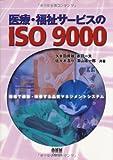 医療・福祉サービスのISO9000―現場で構築・改善する品質マネジメントシステム