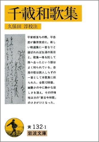 千載和歌集 (岩波文庫)の詳細を見る