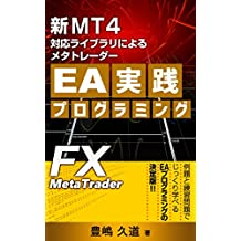 Practical Programming for MetaTrader EA (Japanese Edition)