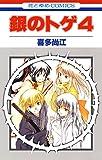 銀のトゲ 4 (花とゆめコミックス)