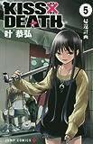 KISS×DEATH 5 (ジャンプコミックス)