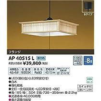 KOIZUMI(コイズミ照明) LED和風ペンダントライト 千山格子(せんざんこうし) cledy【適用畳数:~8畳】 AP40515L