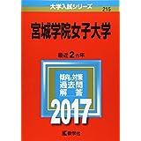 宮城学院女子大学 (2017年版大学入試シリーズ)