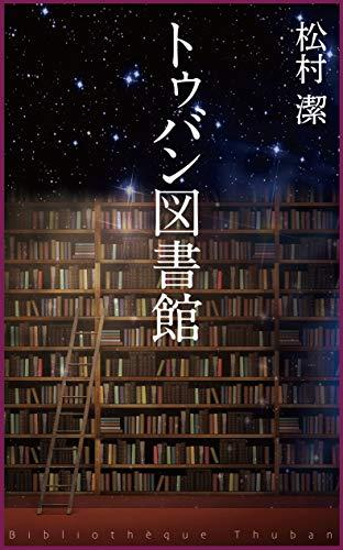 トゥバン図書館: 松村潔 短編小説集  (レッド・シューズ・パブリッシング)