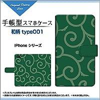 ガラスフィルム付 iPhone 8 ドコモ エーユー ソフトバンク iphone 8 手帳型 内側ブラウン 手帳タイプ ケース ブック型 ブックタイプ カバー 和柄type001