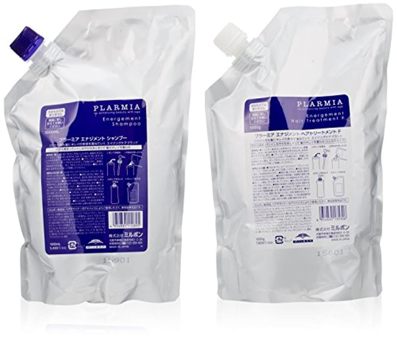 フォージコンバーチブル朝食を食べるミルボン プラーミア エナジメント シャンプー 1000ml トリートメントF 1000g 詰め替え